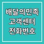 배달의민족 고객센터 전화번호 / 우아한형제들 상담원 연결 / 배민 콜센터 전화문의