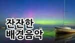 [자작] 잔잔한 배경음악 mp3 다운로드