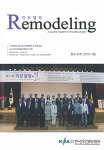 2018_REMODELING