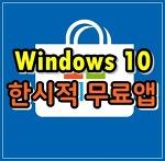 윈도우10 무료 전환 앱 (2019년 11월 13일)
