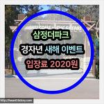 경자년 맞이 삼정더파크 새해 이벤트(입장료 2020원 외)