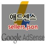 구글애드센스  sellers.json 해결방법 게시이슈는