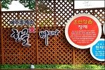 ( 중부 내륙선,영동선  대구-서울 ) 문경,여주 휴게소