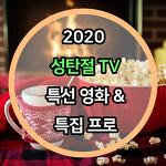 2020 성탄절 TV 특선영화 & 특집프로