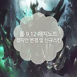 롤 9.12 패치노트 챔피언 변경 및 신규 스킨 (모데카이저 리메이크)