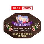 부모님 회혼식 이벤트 기념식수 나무현판제작 60045