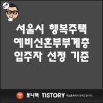 서울시 행복주택 (예비)신혼부부계층 입주자 선정 기준