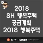 2018 SH 행복주택 공급계획 확인하세요~! 2018년 행복주택