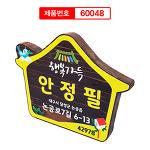 나무간판제작 문패 목재간판 예쁜나무표찰 60048
