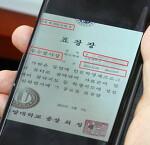 동양대 표창장 진실은 김어준의 뉴스공장이 다 밝혔네 총장 최성해의 몰락만 있음