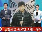 섬뜩한 국정원 간첩조작 폭행, 검사는 불기소?