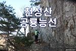 천성산 공룡능선 01
