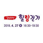 경주 보문호반 힐링걷기 (2019-4-27(토))