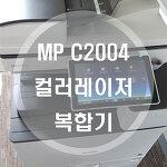 컬러레이저프린터 임대 신제품 리코 MP C2004 exSP  판교복합기렌탈 설치