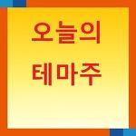인터넷은행 관련주 인터넷 전문은행 관련주