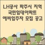 파주 국민임대아파트 예비입주자 모집 공고 문산선유3 파주파주1