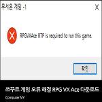 쯔꾸르 게임 오류 RPGVXAce RTP 다운로드