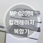 컬러복합기임대 리코 MP C2004 exSP 일산 프린터렌탈 설치