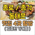종각역 종로 5가역 동대문역 주변 맛집으로 소문난 4곳 탐방기