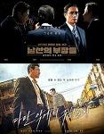 2020 영화 관람 결산-2020 박스 오피스