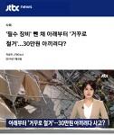 (사진과뉴스로보는안전) 설마설마 의식과 대충대충 의식은 사고를 부릅니다 - 신사 건물붕괴 사고