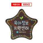나무현판제작 관공서 교육기관 목재간판 예쁜나무간판 60043