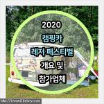 국내 최초 단독 캠핑카쇼 2020 캠핑카 & 레저 페스티벌