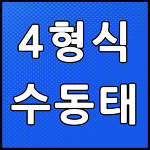 4형식 수동태