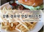[강릉/경포대/맛집]화니키친, 경포대에서 만나는 맛나는 햄버거
