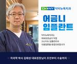 어금니임플란트 수술시 교합부터 보철물등 고려해야 하는여러사항