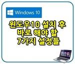 윈도우10 설치 후 바로 해야 할 7가지 설정들