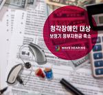 [청각장애] 웨이브히어링, 보청기 정부지원금 축소 안내- 담달 7월부터 적용