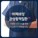 """[카드뉴스] """"비폐쇄성 관상동맥질환"""" 적절한 진료지침을 위한 근거가 마련되었습니다"""