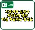 엑셀 자동저장과 저장하지 않은 파일 복원하기