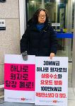 대전 시민사회, 하나로 연구로 폐로 요구 1인 시위