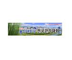 2019 제12회 울산태화강 전국걷기대회 (2019-11-23(토),24(일))