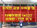 티웨이tw122 호치민 공항에서 인천공항후기 - 호치민공항 주의사항포함