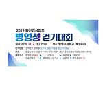 2019 울산 경상좌도 병영성 걷기대회 (2019-11-2(토))