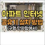 아파트 인터넷 공유기 설치 오래된 구형 단자함에서 방법