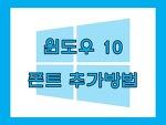 윈도우10 폰트 추가하는 방법