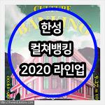 온라인으로 개최되는 한성 컬쳐뱅킹 2020 라인업