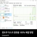 윈도우10 디스크 점유율 100% 해결 방법