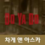 차게 앤 아스카 (Chage & Aska) - DO YA DO, 내가 제일 좋아하는 일본 음악!