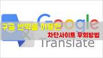 구글 번역(Google Translate)을 이용한 차단 사이트 우회 방법 (PC)