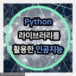파이썬 라이브러리를 활용한 인공지능