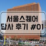 서울스퀘어 답사 후기 #01