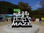 문경새재 자연생태공원 '문경생태 미로공원'