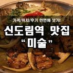 신도림역 술집 [미술] : 안주가 진짜 맛있는 곳!