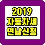 2019년 자동차세 연납신청 기간과 납부방법 알아봅시다.