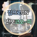 온라인 축제 2020 집으로 ON 전포 코오~피